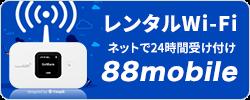 レンタルWi-Fi 88モバイル