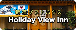 新宿ゲストハウス ホリデービューイン