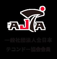 新宿早稲田ハナロテコンドースクール-一般社団法人全日本テコンドー協会会員