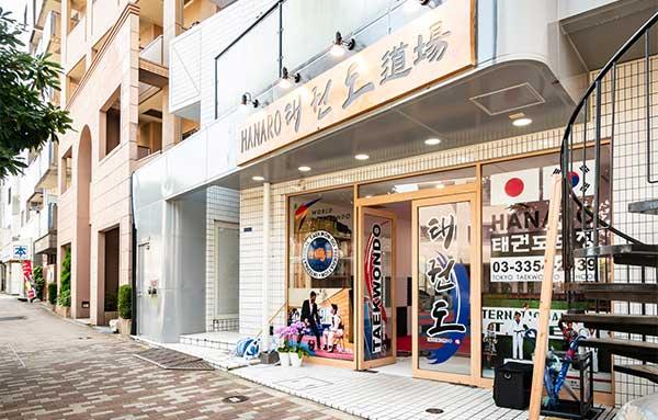 新宿早稲田ハナロテコンドースクール